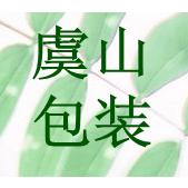 济南虞山包装材料有限公司