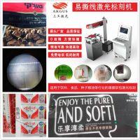 面膜袋易撕口激光打点机-浙江温州食品软包装易撕口激光打孔设备