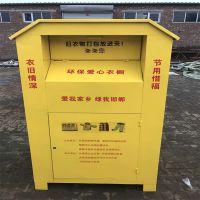 爱心回收箱 旧衣服回收箱 衣服收纳箱 厂家批发价格合理