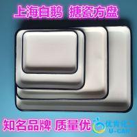 上海白鹅搪瓷方盘 白瓷托盘 医用方盘 实验室消毒盘