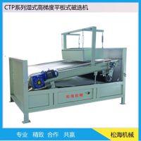 haisunCTP系列湿式高梯度平板磁选机可按用户要求设计,拆卸方便