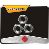 DIN980V全金属六角锁紧螺母,全金属锁紧螺母,六角压点锁紧螺母