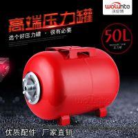 沃伦特 专业生产加工 小型压力罐 隔膜式气压罐50l