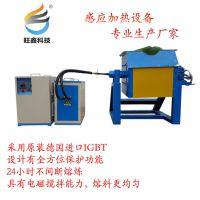 广州旺鑫废铝熔炼炉10Kw 可非标定制