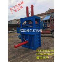 鸿运牌YD-60废纸箱自动打包机 自动废纸壳打包机经济实用型