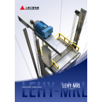 上海三菱电梯:LEHY-MRL-G型无机房载货电梯