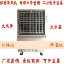 青沃KT-1B-H6移动冷风机 工业厂房降温水冷空调