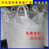 【富恒定做集装袋】中天纯碱吨包袋 圆形吊装太空袋 可印刷
