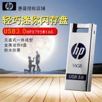 HP/惠普 x795w u盘16g 金属防水USB3.0高速可爱车载迷你电脑U盘