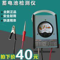 电动车汽车蓄电池测试仪电瓶容量检测仪6v 12v电瓶表放电叉FY54B