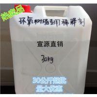 环氧树脂稀释剂的价格,环氧树脂固化剂