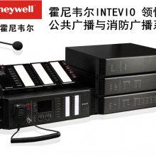 美国霍尼韦尔INTEVIO领悦系列公共广播与消防广播系统设备