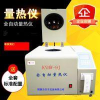 技术前瞻型量热仪|砖厂检测生料热值仪器|煤矸石大卡发热量检测设备