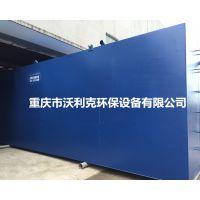 重庆沃利克 医院污水处理设备 地埋式 工作原理