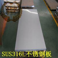 316L不锈钢板 佛山太钢316L不锈钢板 现货供应