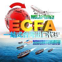ECFA产证|彩妆化学品、口腔用化学品香港进口报关商检公司