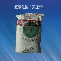 特价供应优质天工牌氢氧化钠 99含量片碱 烧碱
