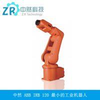 ABB IRB 120最小的工业机器人 江阴市中然焊接机器人厂家