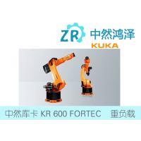 江苏中然鸿泽KUKA KR 600 FORTEC 重负载机器人厂家直销