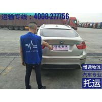 湖南宝马X6大型SUV汽车托运 博远物流安全直达 服务质量有保障