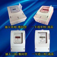 220v单相插卡预付费电能表IC卡预付费两项电表
