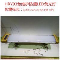 厂家定做HRY93led防爆荧光灯加应急防水吸顶式价格优惠