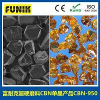CBN-950 富耐克CBN单晶 金黄色,块状晶形高强度立方氮化硼磨料