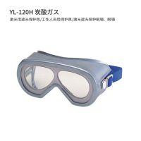日本原装 YAMAMTO激光防护眼镜 山本光学 YL-120H 炭酸ガス(CO2)
