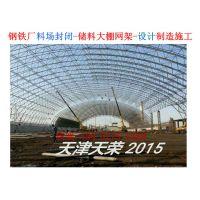 钢铁厂料场封闭储料棚网架设计施工