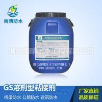 隧道路面防水粘接雨晴gs溶剂型防水粘接涂料