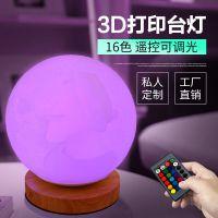 深圳3d打印月球灯厂家批发3d小夜灯led台灯月球灯价格多少钱