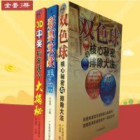 正版书籍双色球核心秘密与排除大法彩票实战手册3D中奖图书批发