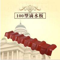 红波100型滴水板 合成树脂瓦配件 屋面耐腐蚀抗冲击配件 ASA材质