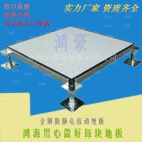 供应全钢防静电地板 高架抗静电活动地板 架空静电地板600*600*30