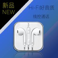 郑州/龙湖 厂家直销IPHONE原裝耳机 质优价优