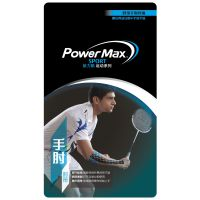 PowerMax给力贴-手肘对策便利包-肌贴-运动胶带-舒缓手肘疼痛
