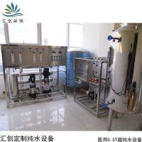 实验室纯净水设备edi超纯水设备选山东汇创