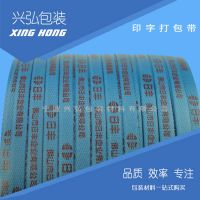宁波 PP机用打包带 印字打包捆扎带 厂家