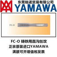 特价代理批发进口日本YAMAWA 高性能铸铁用直槽钻攻攻牙加工定制螺纹丝攻丝锥 FC-O机床数控刀具