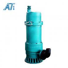 BQS10-28-2.2矿用防爆潜水排沙排污泵 高铬材料 质量保障