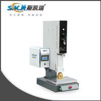 广东斯凯瑞塑焊机定制 大功率 厂家直销