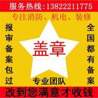 广东日安消防工程有限公司
