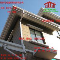 广东云浮市别墅铝合金成品天沟厂家直销K型金属雨水槽质量保证