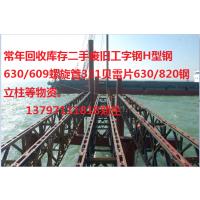 鄂州常年回收二手废旧工字钢630/609螺旋管贝雷片13797111818