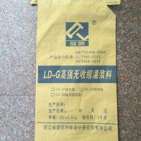 供应浙江LD-G1高强无收缩灌浆料