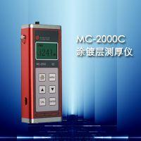 华清供应-MC-2000C涂层测厚仪MC-2000C