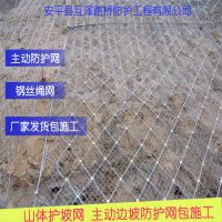 高速主动拦石网 隧道边坡防护网供应 高品质主动防护网厂家发货