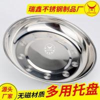 瑞鑫直销不锈钢加厚加深圆盘 不锈钢饭菜无磁汤盘斗牛士