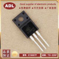 奥德利 高压 开关三极管 E13007F 8A700V TO-220F 进口芯片 厂家