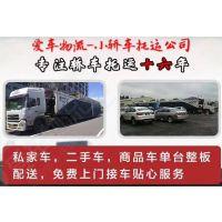 深圳至天津小汽车托运 深圳至天津小轿车运输